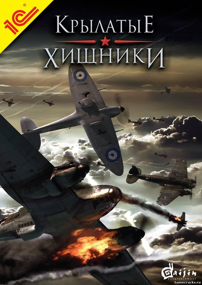 Скачать книгу Крылатые Хищники / Wings of Prey (2009/RUS) + Crack.